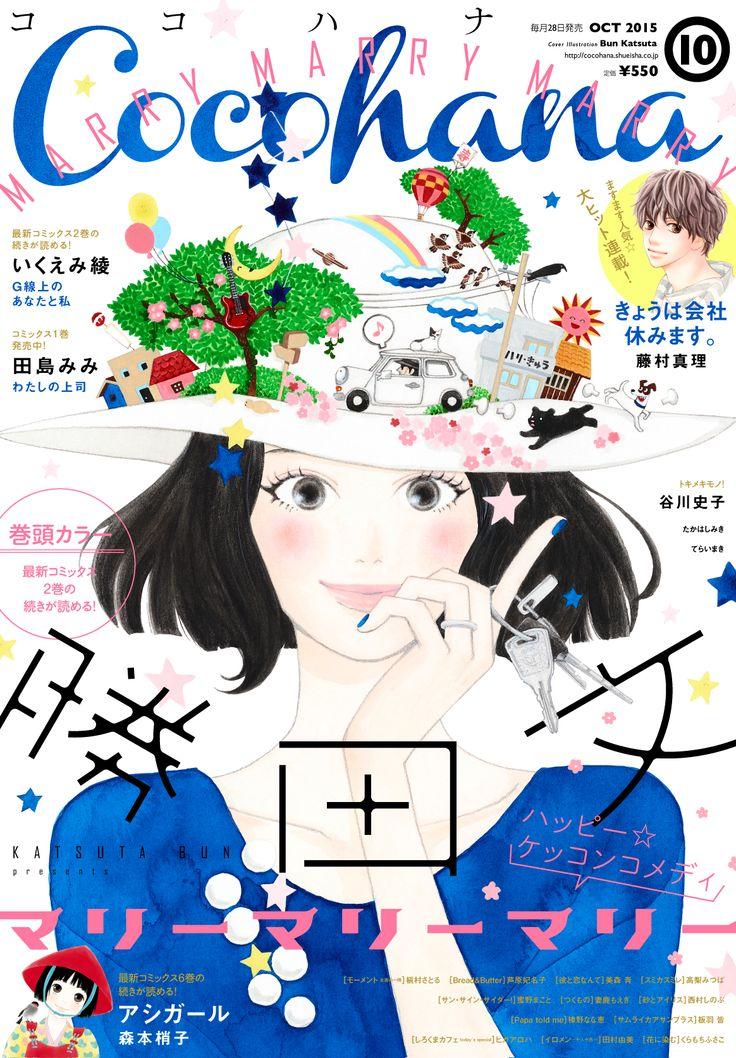 「Cocohana」10月号 表紙イラスト/勝田文 表紙デザイン/川谷康久 集英社