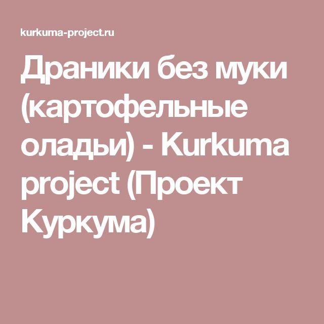 Драники без муки (картофельные оладьи) - Kurkuma project (Проект Куркума)