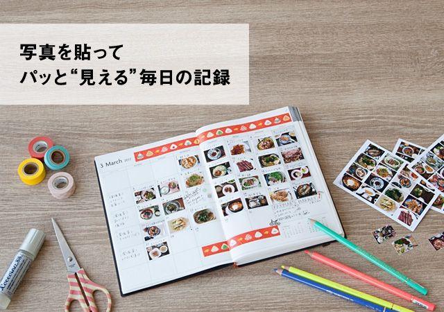 撮りためた写真を、EDiT手帳のマンスリーページに小さくプリントアウトして日付のスペースに貼っていく。予定管理以外の楽しいマンスリーページ手帳の使い方です。手帳を見返す楽しみがアップしますよ。