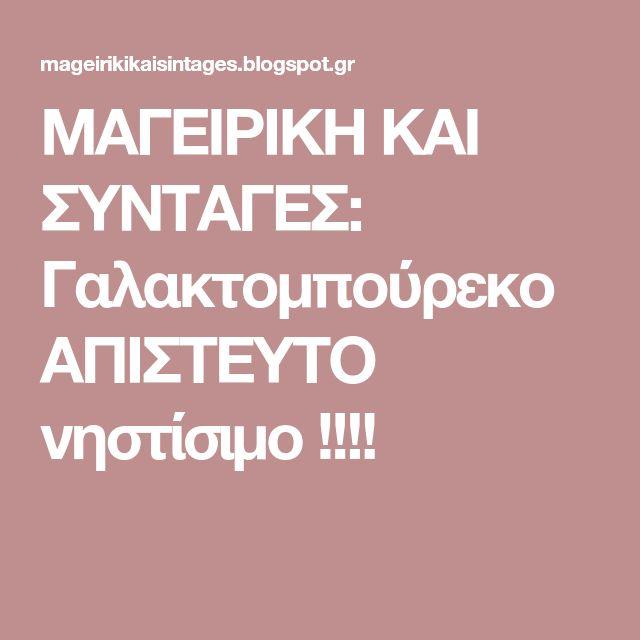 ΜΑΓΕΙΡΙΚΗ ΚΑΙ ΣΥΝΤΑΓΕΣ: Γαλακτομπούρεκο ΑΠΙΣΤΕΥΤΟ νηστίσιμο !!!!