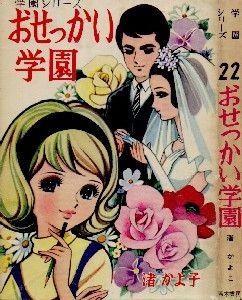Osekkai Gakuen (Nosy Gakuen) by Nagisa Kayoko (196?)