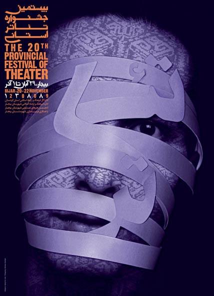 theatre festival poster by hamid nikkhah, via Behance