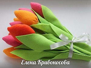 Как сшить тюльпаны из фетра - Ярмарка Мастеров - Фетровая мастерица - Ярмарка Мастеров http://www.livemaster.ru/topic/1646849-kak-sshit-tyulpany-iz-fetra
