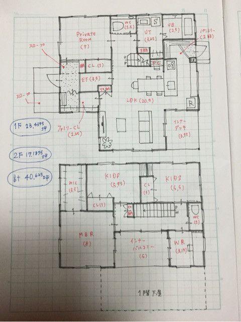車イスの家族も楽しく過ごせる40坪 の画像|♡Fumi 's Blog♡30から建築士を目指すワーママブログ