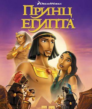 Принц Египта / The Prince of Egypt (1998) http://www.yourussian.ru/158741/принц-египта-the-prince-of-egypt-1998/   Эта история случилась на заре цивилизации в Древнем Египте. Стремительный и величавый Нил вынес на берег перед дворцом фараона корзину с младенцем. Могущественный правитель усыновил крошечного мальчика и дал ему имя Моисей.Шли годы… Моисей и его брат Рамзес росли вместе. Но придет день, когда один из братьев станет владыкой величайшей империи на земле, а другой — святым……