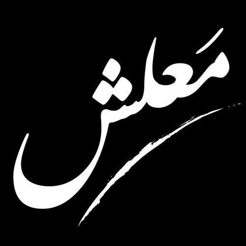 It's okay. Fine. Never mind. #arabic