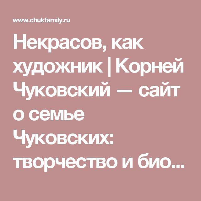 Некрасов, как художник | Корней Чуковский — сайт о семье Чуковских: творчество и биография Корнея, Лидии, Елены и Николая