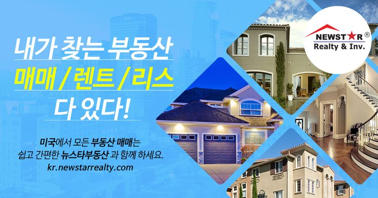 Korean Real Estate Site | New Star Realty and Investment  #home #property #homes #forrent #forsale #New Star Realty #newstarrealty #realestate #real estate #agent #Realtor #rentalproperties #website