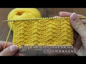 Узор спицами «Платочная вязка с протяжками»   Gulls and Garter knitting pattern - YouTube