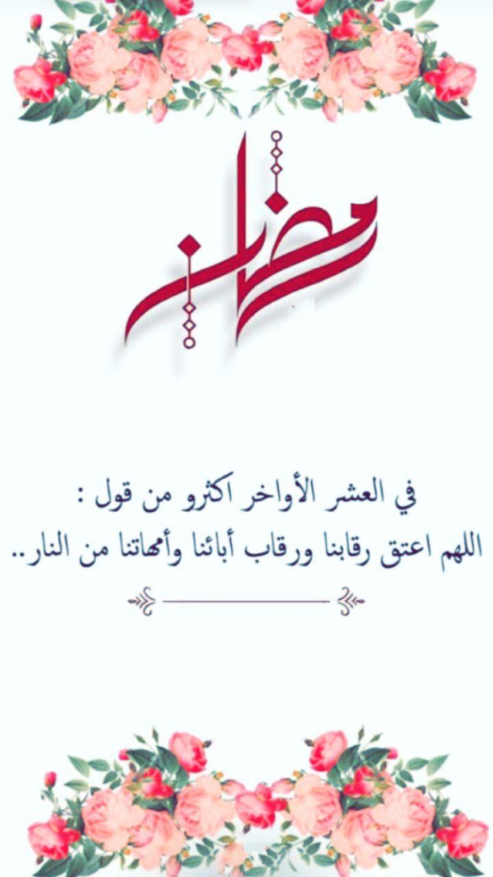 Pin By Rody On Ramadan Ramadan Arabic Calligraphy Calligraphy