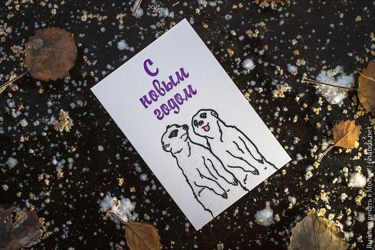 Пока на улице падает снег мы допечатываем нашу серию новогодних открыток! #открытки #каквсе #якаквсе #снег #высокаяпечать #иллюстрация #новыйгод #красота #снег #Москва #персонажи #ручнаяработа #вечер