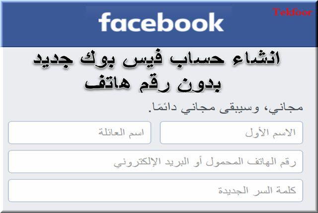 انشاء حساب فيسبوك جديد بدون رقم هاتف Facebook Ios Messenger
