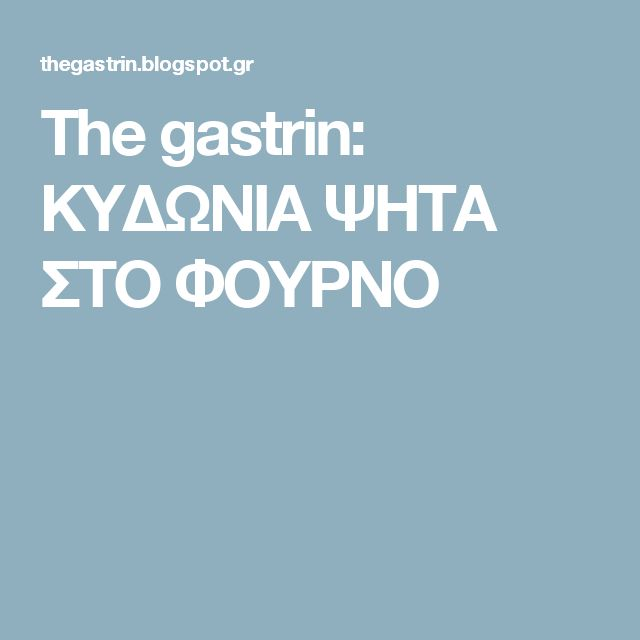 The gastrin: ΚΥΔΩΝΙΑ ΨΗΤΑ ΣΤΟ ΦΟΥΡΝΟ