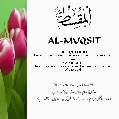 Best 25 swag meaning in english ideas on pinterest mens 3 piece the 99 beautiful names of allah with urdu and english meanings stopboris Images