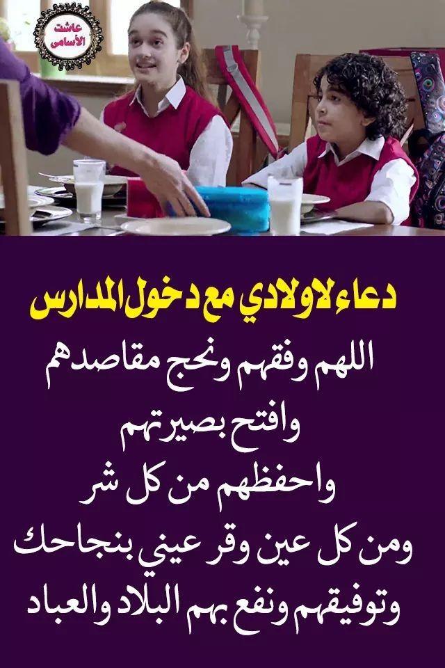 دعاء للولاد Mera Islam Allah