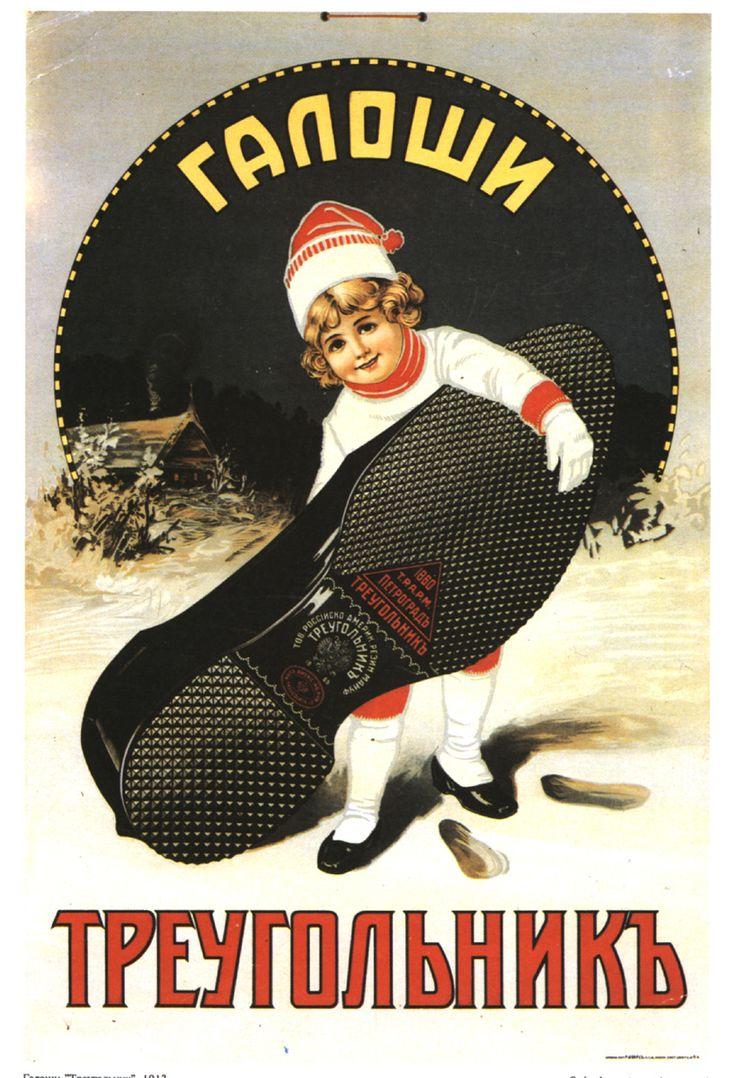 Рекламы в российской империи примеры