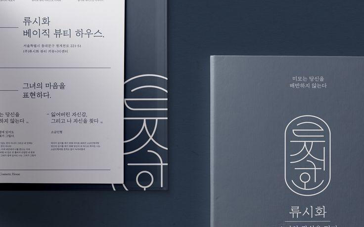 """다음 @Behance 프로젝트 확인: """"RYUSIHWA - Cosmetic House"""" https://www.behance.net/gallery/45196363/RYUSIHWA-Cosmetic-House"""