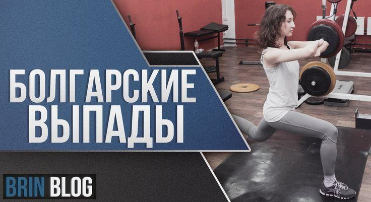 Болгарские Выпады. Упражнение для Ягодиц
