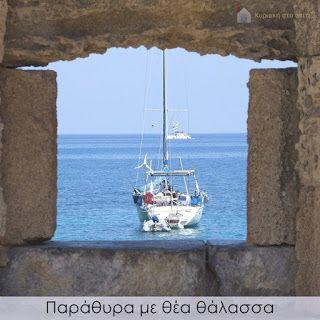 Κυριακή στο σπίτι...: Παράθυρα με θέα θάλασσα