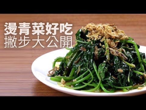 17 best cooking video images on pinterest cooking videos chinese 1mintips delicious boiled green vegetables tricks of the trade made public youtube chinese recipeschinese foodasian forumfinder Image collections