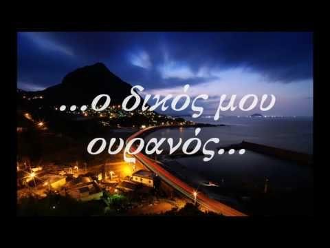 Aνδρέας Στάμος -  Είσαι Στη Ζωή Μου Ουρανός