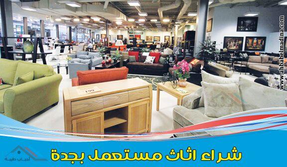 افضل وأغلى شراء اثاث مستعمل بجدة وبمكة بسعر يرضي العملاء Buy Used Furniture Furniture Stuff To Buy