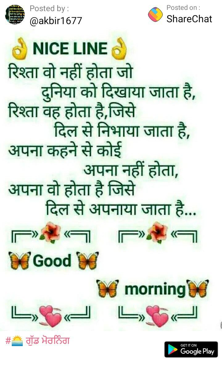 Pin By Manjinder Kaur On Share Chat Inspirational Quotes Pictures Good Morning Quotes Morning Quotes