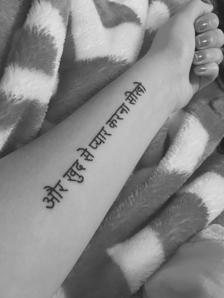 """And learn to love yourself."" Tattoo in Hindi. #tattoo #hindi"