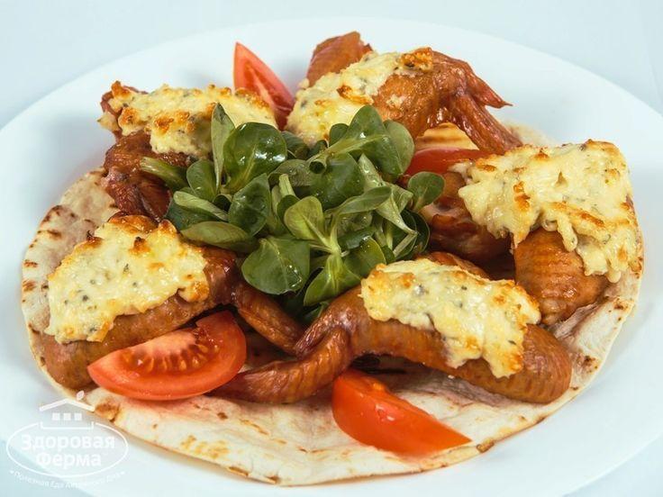 Горячие крылышки под сыром дор-блю. Копченая курочка - отличная готовая закуска. Но можно разнообразить ее вкус, добавив пикантного соуса. Уверена, такое блюдо понравится всем. Не зря ведь копченое мясо - источник триптофана, гормона удовольствия! http://zferma.ru/buyers/recipes/kryliya_dorblu