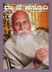 Dhyana Kasturi December issue