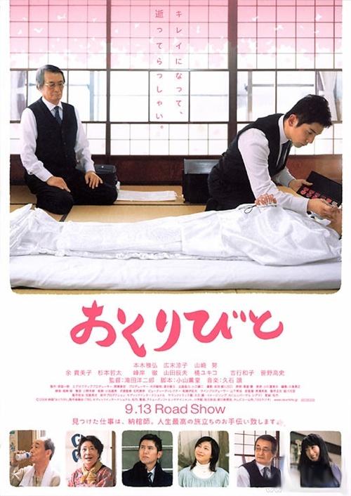 OKURIBITO (Departures) (2008, Japan).