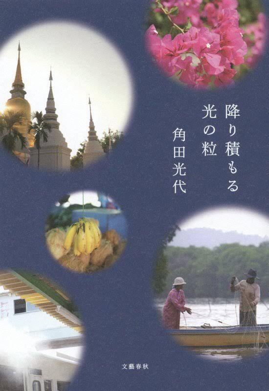 旅を楽しむ三十冊 北斗星女ひとり旅 ひとり旅の理由 プラン・ジャパン