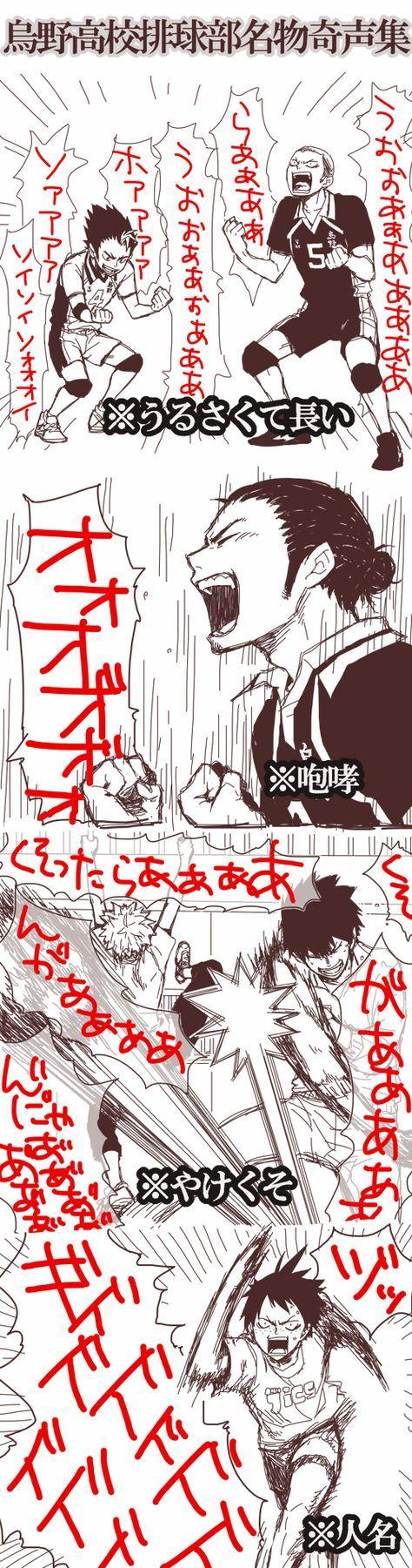 「HQついろぐ②」/「yuki」の漫画 [pixiv] Now that's the spirit
