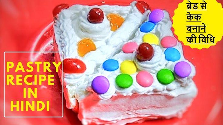 BREAD CAKE RECIPE IN HINDI/ब्रेड से केक बनाने की विधि - MANGO BREAD PASTRY CAKE
