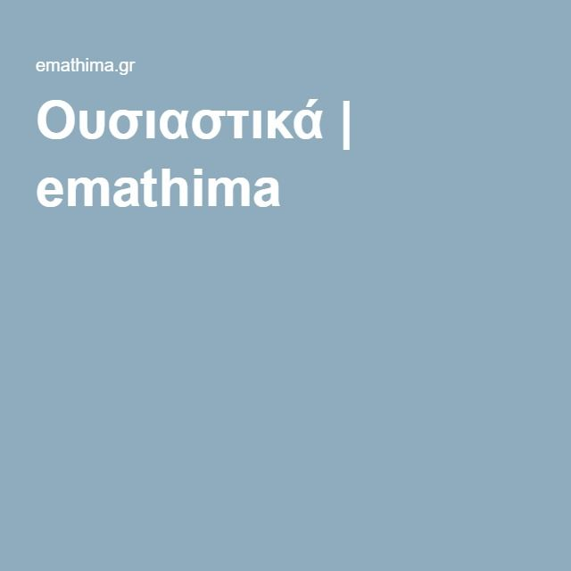 Ουσιαστικά | emathima