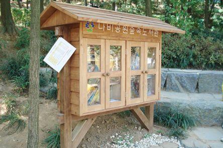 숲으로 책 읽으러 오세요! 청량한 공기와 약수는 덤