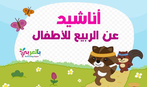 أجمل اناشيد عن الربيع للاطفال مكتوبة أنشودة ما أجمل الربيع بالعربي نتعلم In 2021 Character Fictional Characters Family Guy