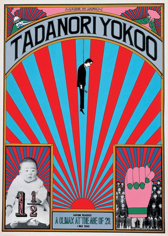 横尾忠則のポスターが手に入る期間限定ショップがオープン!!5/8(日)まで | ARTIST DATABASE