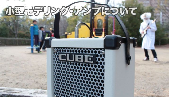 about Small Modeling Guitar Amplifier