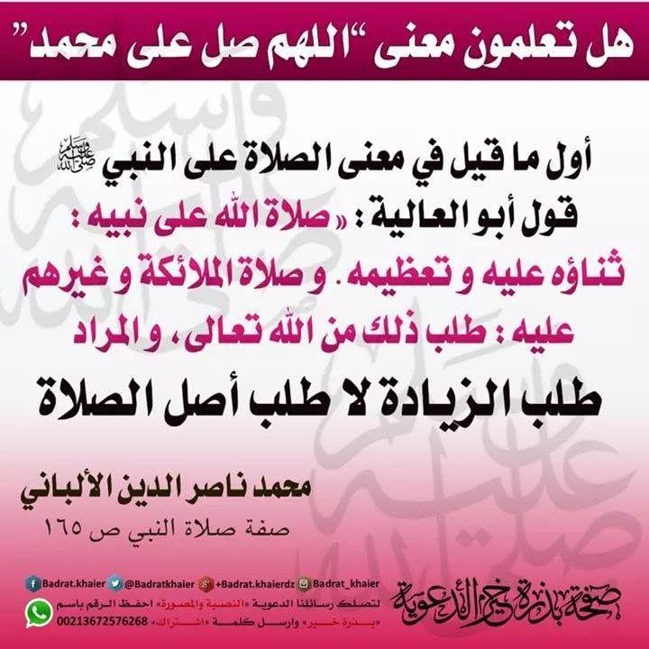 Pin By Isyaka Bukar On بالعربية Islam
