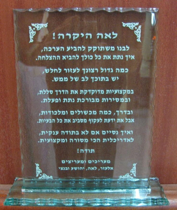 Glass Award Presentation Plaque