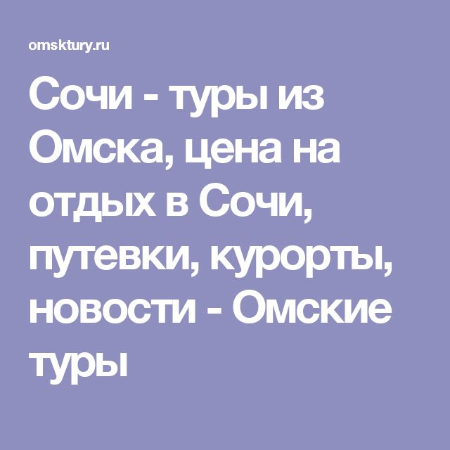 Сочи - туры из Омска, цена на отдых в Сочи, путевки, курорты, новости - Омские туры