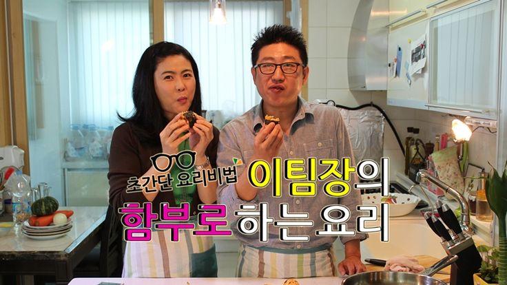[소셜방송] 이팀장의 함부로 하는 요리, '굴소스 해물 누룽지탕' http://i.wik.im/115330