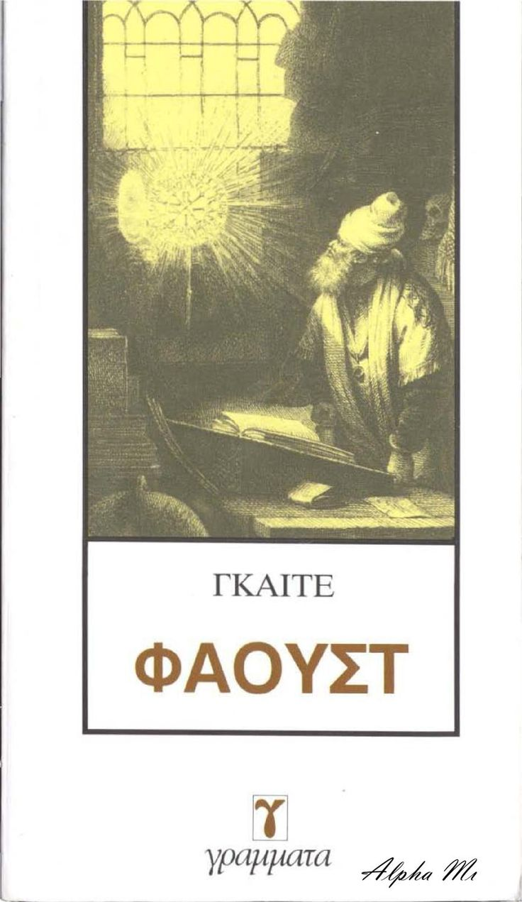 FAOUST ΦΑΟΥΙΤ Alpha Mi ΓΚΑΙΤΕ Υραμματα Υραμματα ISBN 960-329-130-7 τωμένο τετράστιχο. Η ζωή του, γεμάτη μετακινήσεις, αναζήτηση γνώσης και παθιασμένους έρωτες, καλύπτει μια κρίσιμη περίοδο στην εξέλιξη του σύγχρονου κόσμου. Η κατάληψη της Βα Ο Γιόχαν Βόλφγκανγκ (φον) Γκαίτε (1749-1832) γεννή