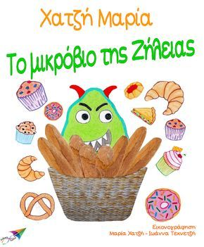 Το μικρόβιο της ζήλειας, Μαρία Χατζή, εικονογράφηση: Μαρία Χατζή, Ιωάννα Τεκνετζή, Εκδόσεις Σαΐτα, Δεκέμβριος 2013, ISBN: 978-618-5040-50-5 Κατεβάστε το δωρεάν από τη διεύθυνση: www.saitapublications.gr/2013/12/ebook.71.html