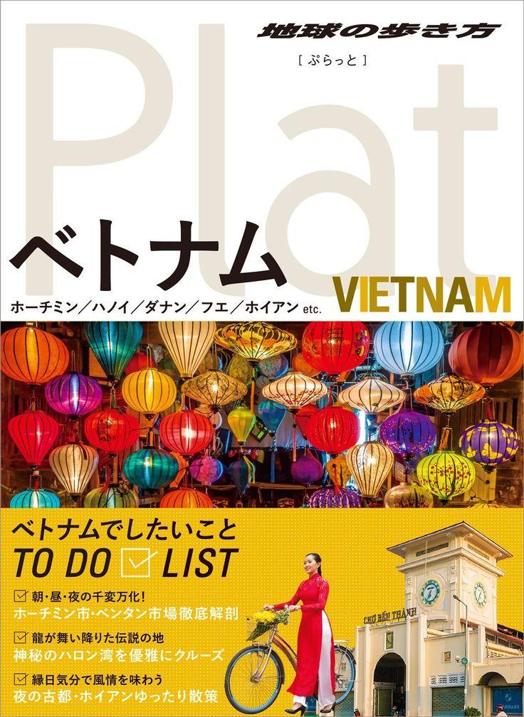 07 地球の歩き方 Plat ベトナム (地球の歩き方ぷらっと7) : 地球の歩き方編集室 : 本 : アマゾン