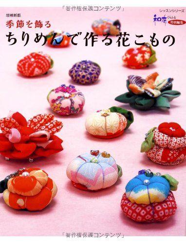 ちりめんで作る花こもの―季節を飾る (レッスンシリーズ) null http://www.amazon.co.jp/dp/4863225105/ref=cm_sw_r_pi_dp_qZpEub0BSWK4R