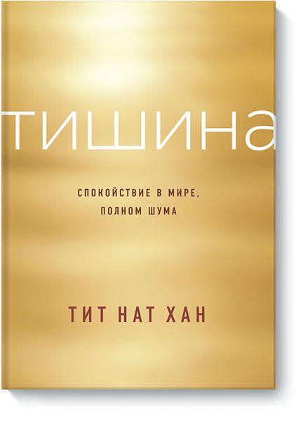 Книгу Тишина можно купить в бумажном формате — 502 ք, электронном формате eBook (epub, pdf, mobi) — 244 ք.