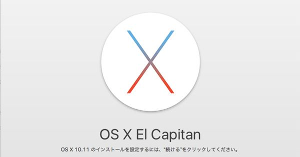 「Mac OSX El CapitanにPhotoshop CS5とillustrator CS5をインストールしてみた。」  #El Capitan #AdobeCS5