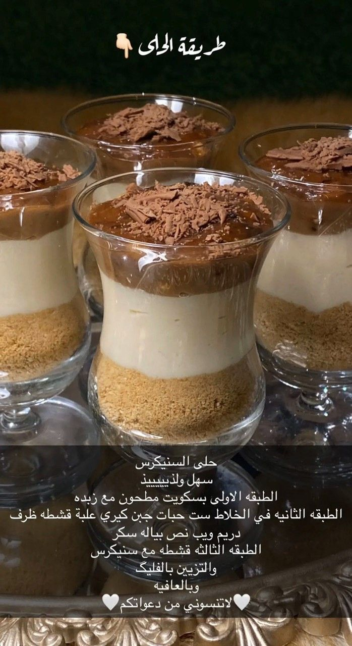 Pin By Hoya Armard On وصفات حلى كاسات In 2020 Food Drinks Dessert Cooking Recipes Desserts Sweets Recipes